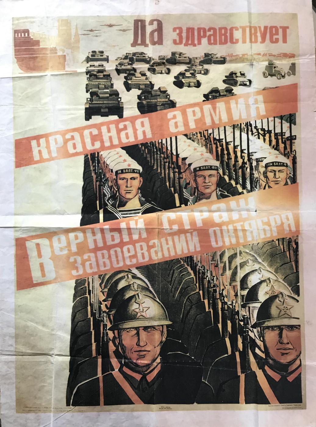 A. Kokorekin. Long live the red army!