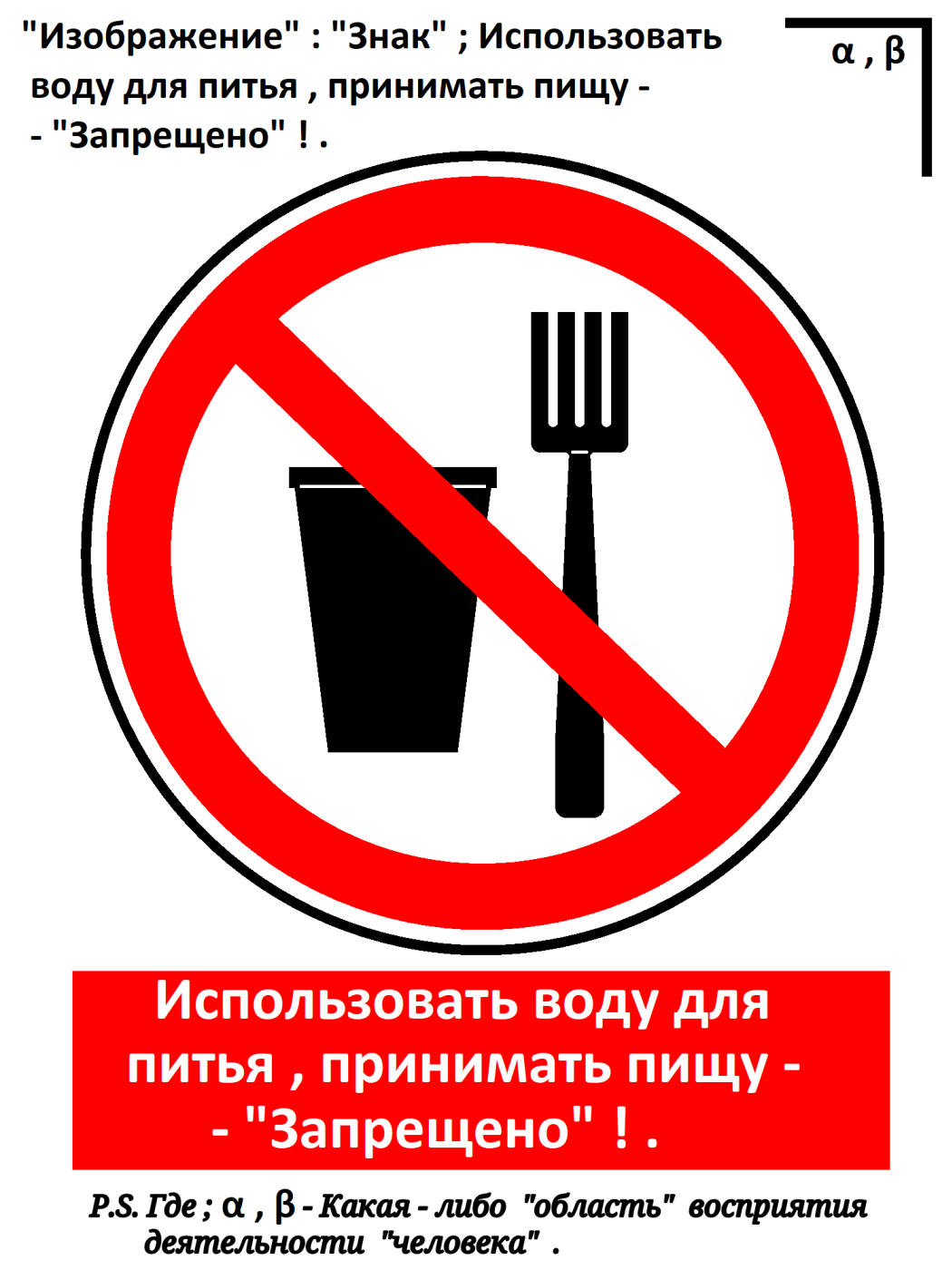 """Arthur Gabdrupes. """"Image"""": """"Sign""""; Use water for drinking, eating - """"Forbidden""""! ..."""