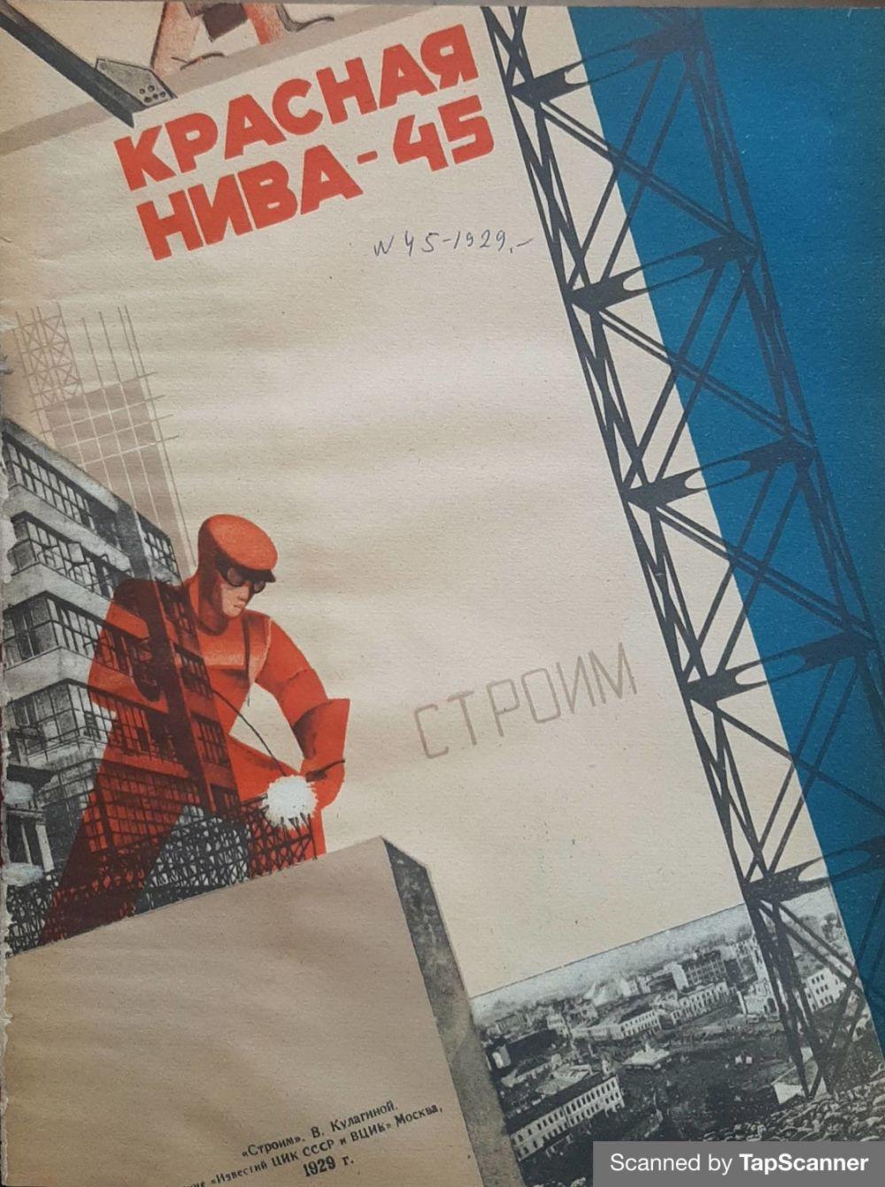 Valentina Nikiforovna Kulagina-Klutsis. Industrial motive