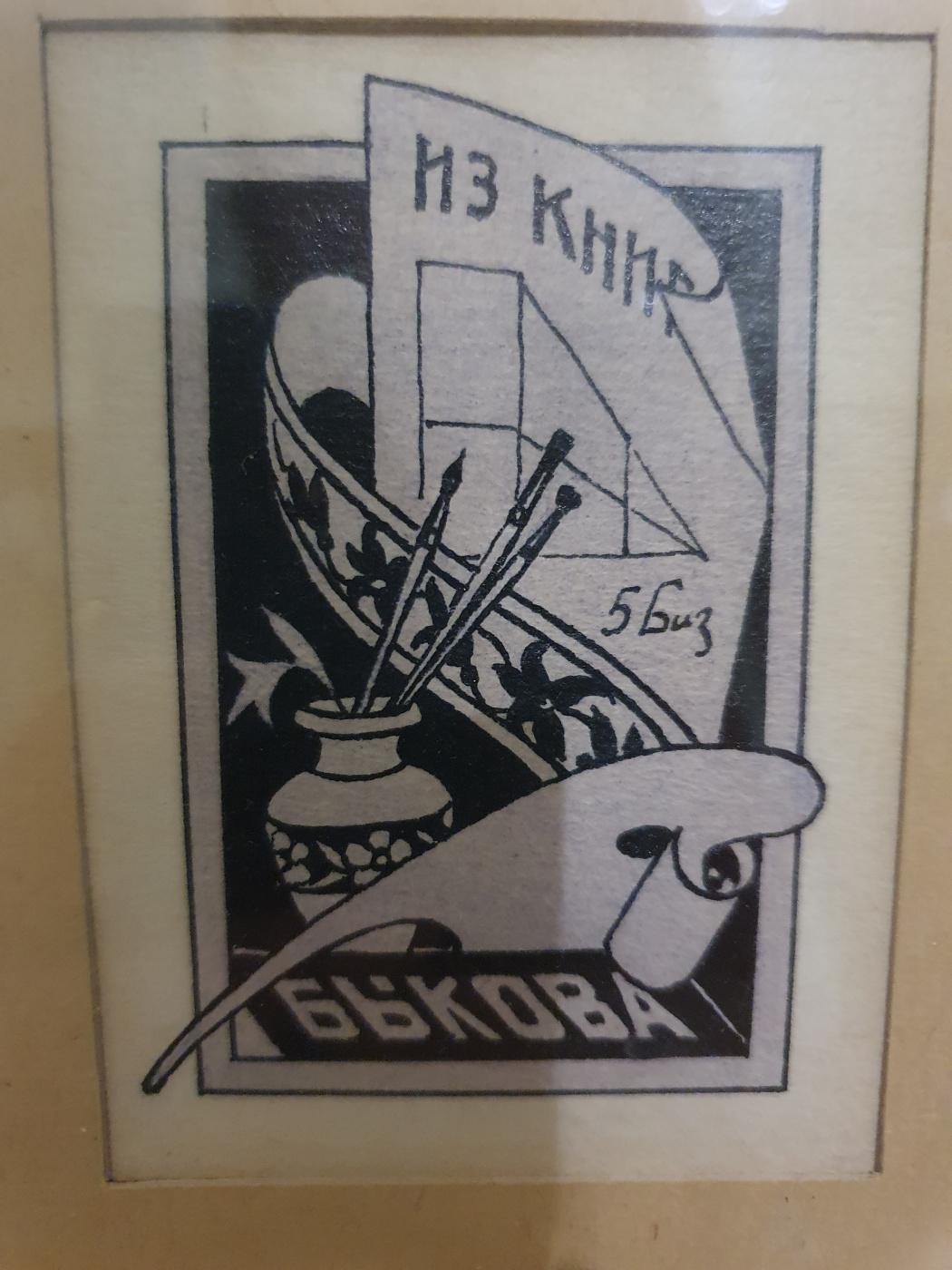 Alexey Mitrofanovich Naumov. Ex libris