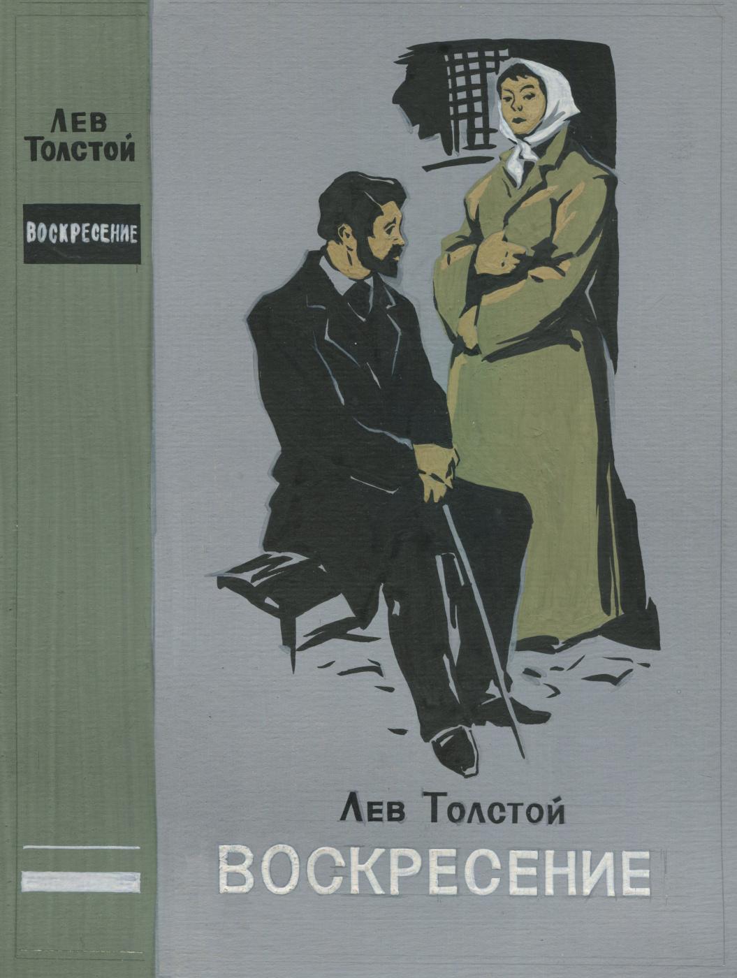 Alexandrovich Rudolf Pavlov. Resurrection. Lev Tolstoy. Cover. Option 1.