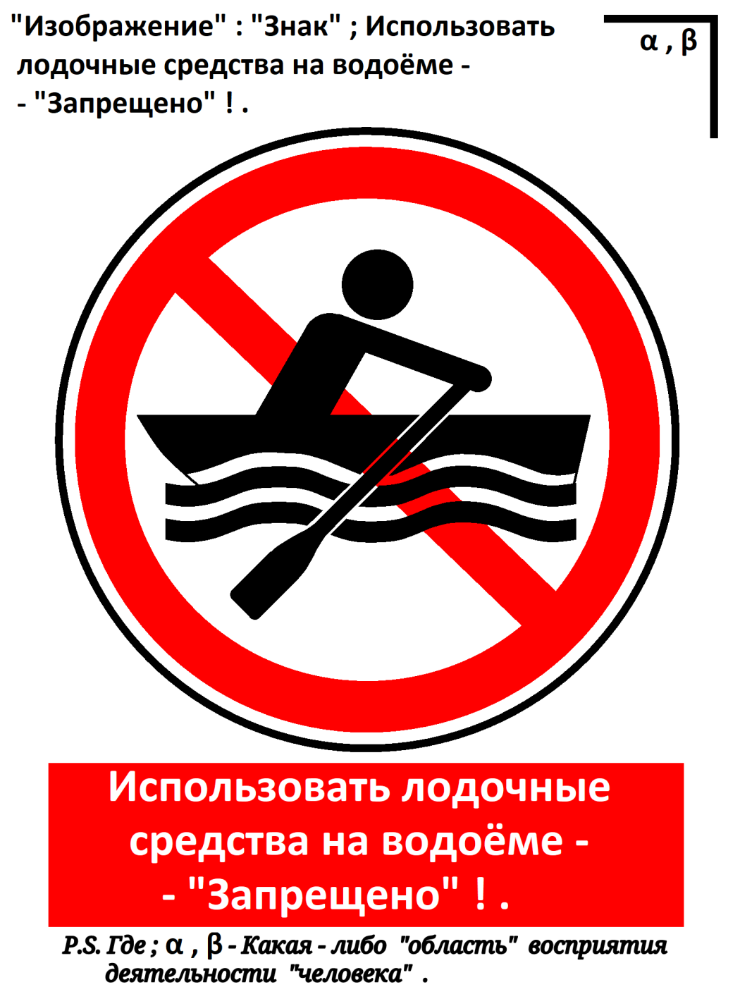 "Arthur Gabdrupes. ""Image"": ""Sign""; To use boat means on the reservoir - ""Forbidden""! ... 2021"