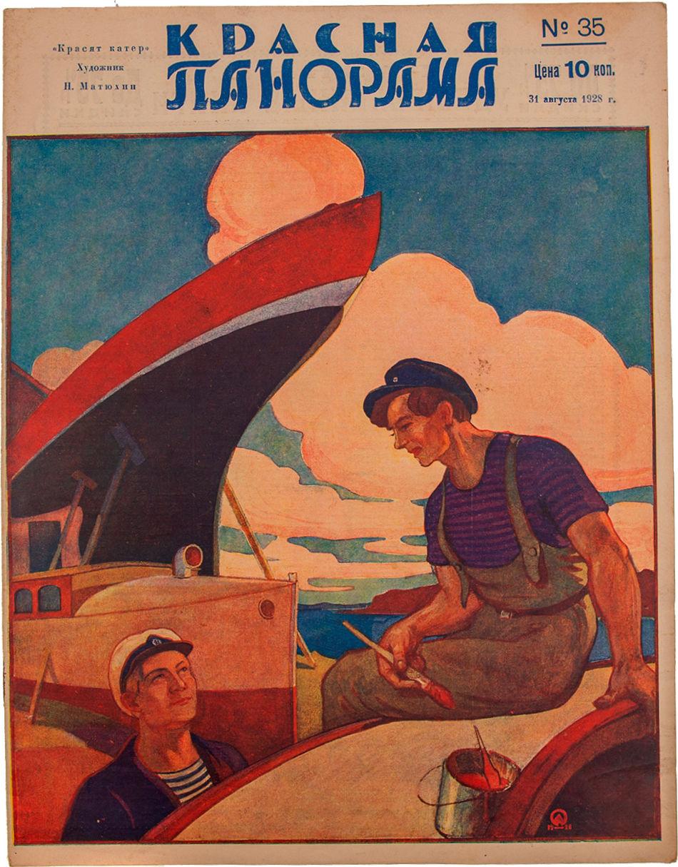 N. Matyukhin. Paint boat
