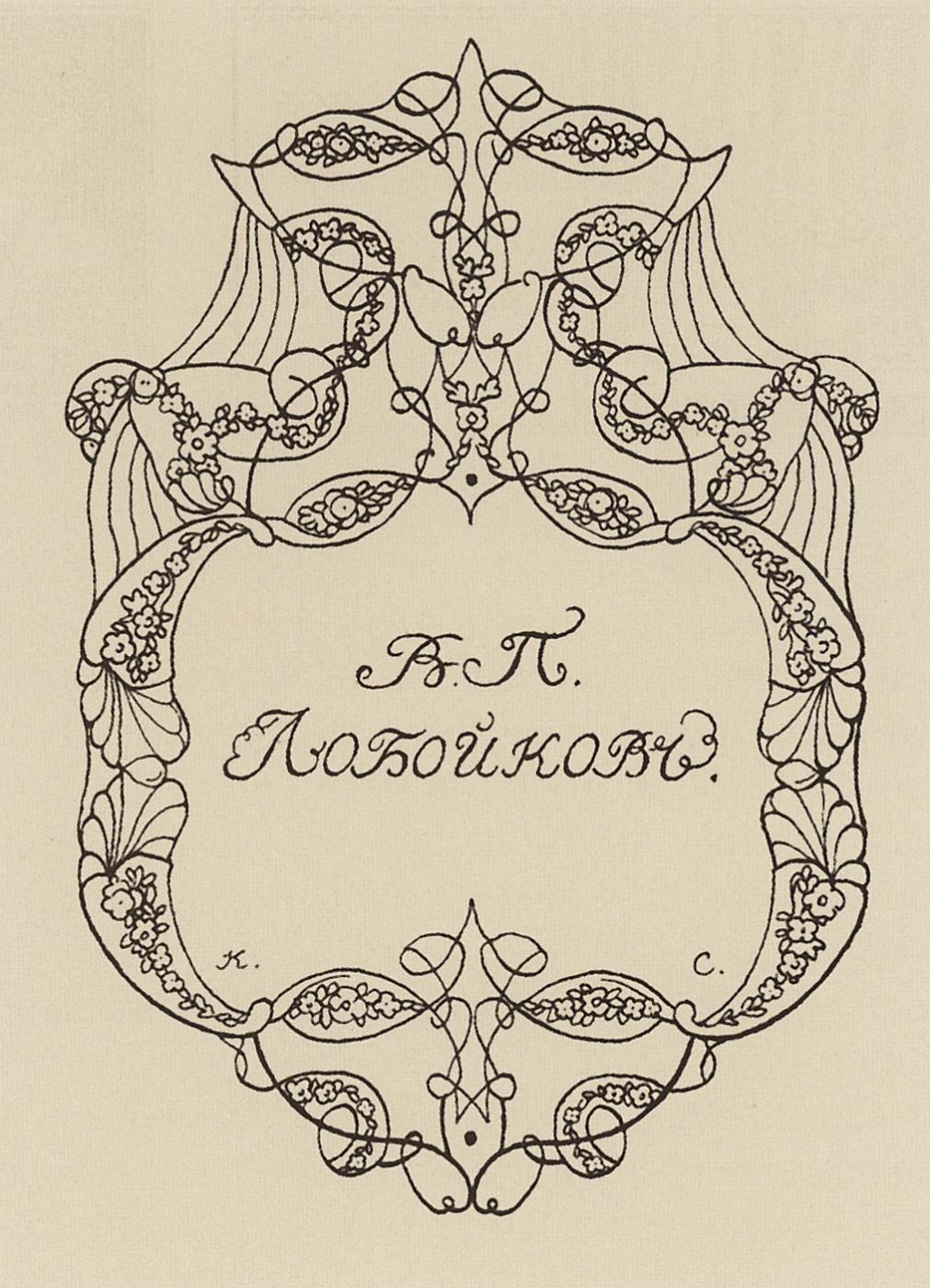 Konstantin Somov. Ex Libris VP Lobanova