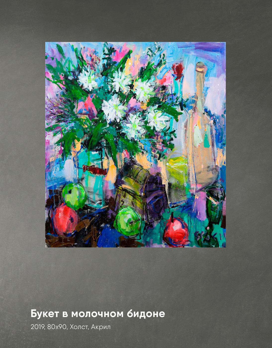 Ilya Pavlovich Spichenkov. Flowers in a milk can
