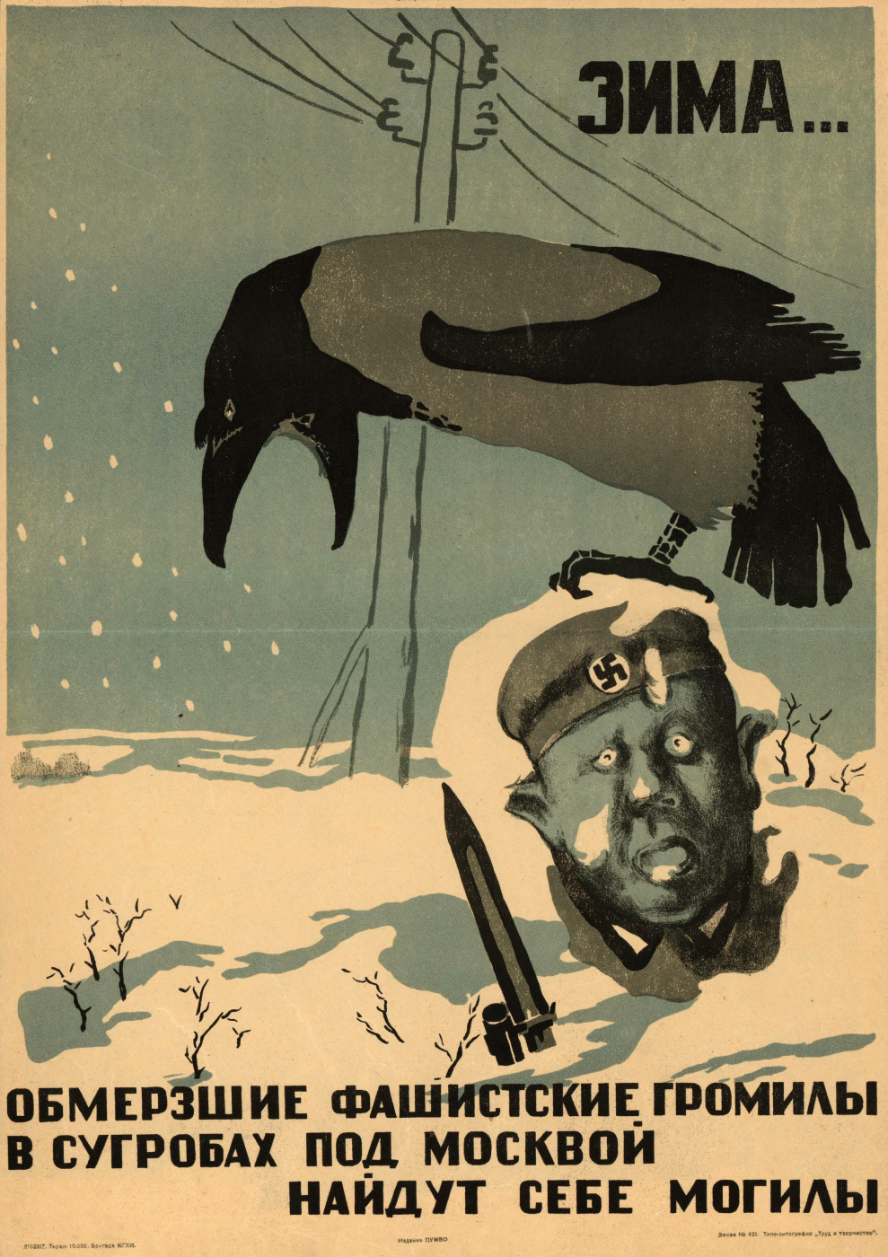 Unknown artist. Winter... Frost the fascist thugs in the snow near Moscow will find their own graves