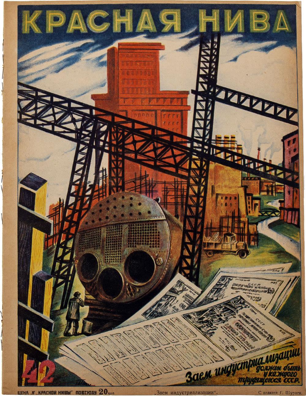 Petr Dmitrievich Pokazhevsky. Industrialization Loan