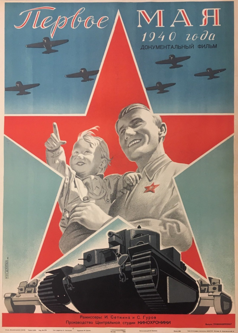 Mikhail Oskarovich Dlugach. The first of may, 1940 : the Documentary