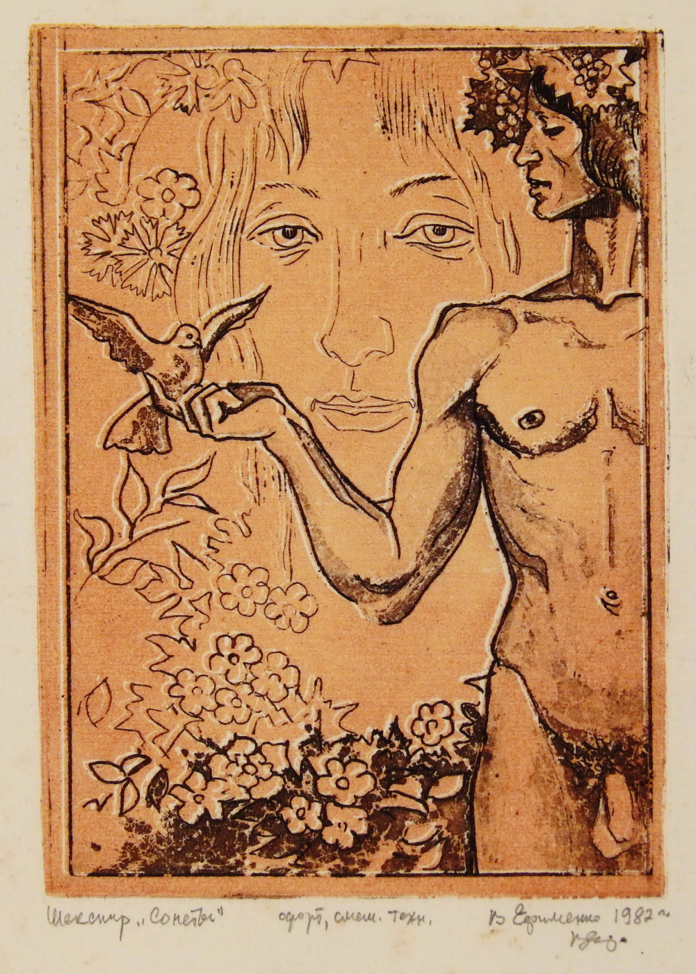 "Victor Georgievich Efimenko. Shakespeare. ""Sonnets"". 1982"