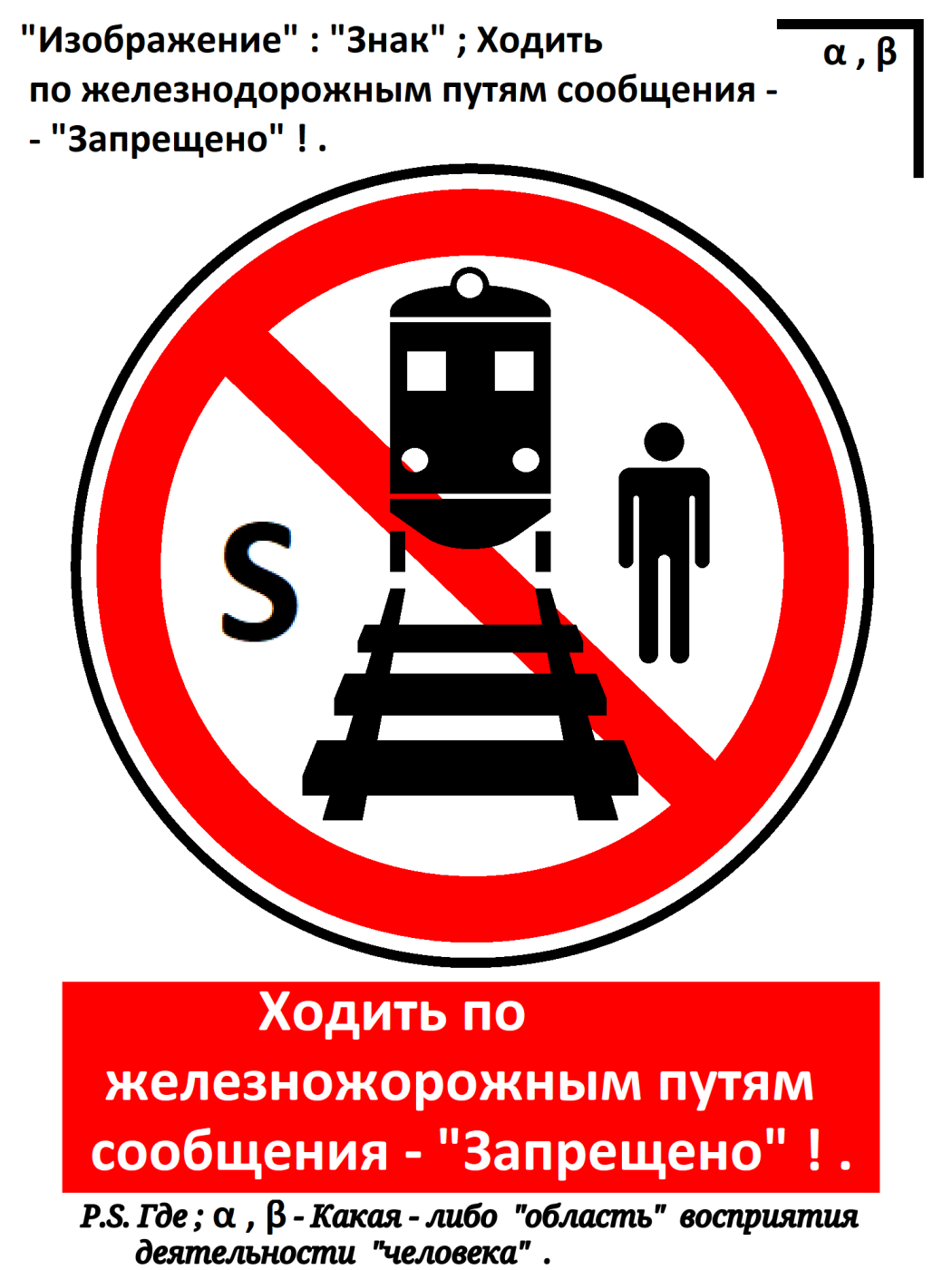 "Arthur Gabdrupes. ""Image"": ""Sign""; Walking on the railway lines of communication - ""Forbidden""! ... 2021"