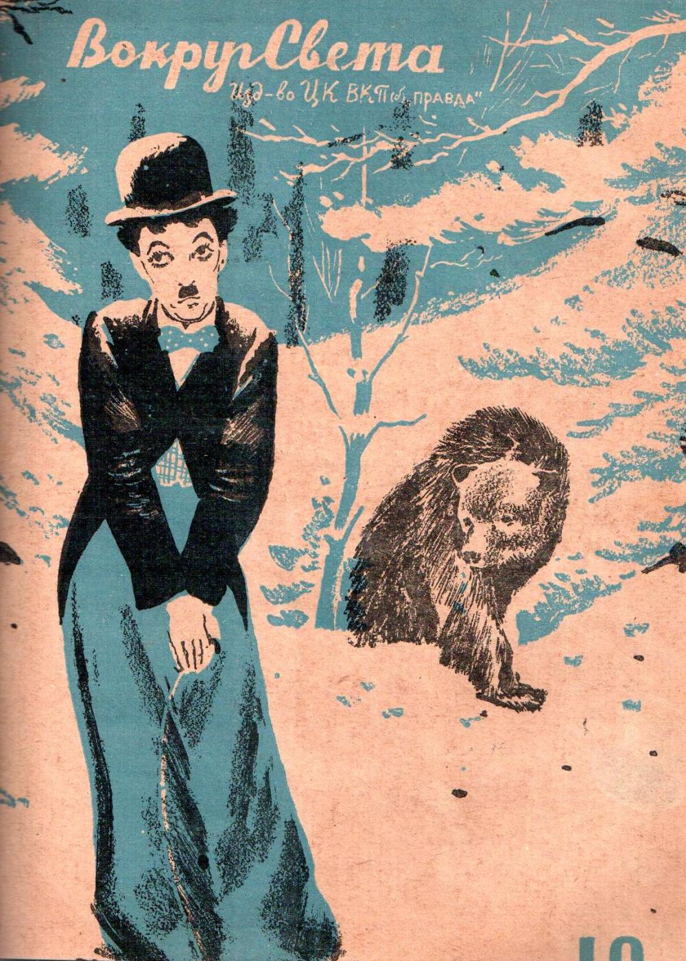 "Orest Georgievich Vereisky Russia 1915- 1993. ""Around the World"" № 10, October. 1936 Illustration on the cover of O. Vereisky"