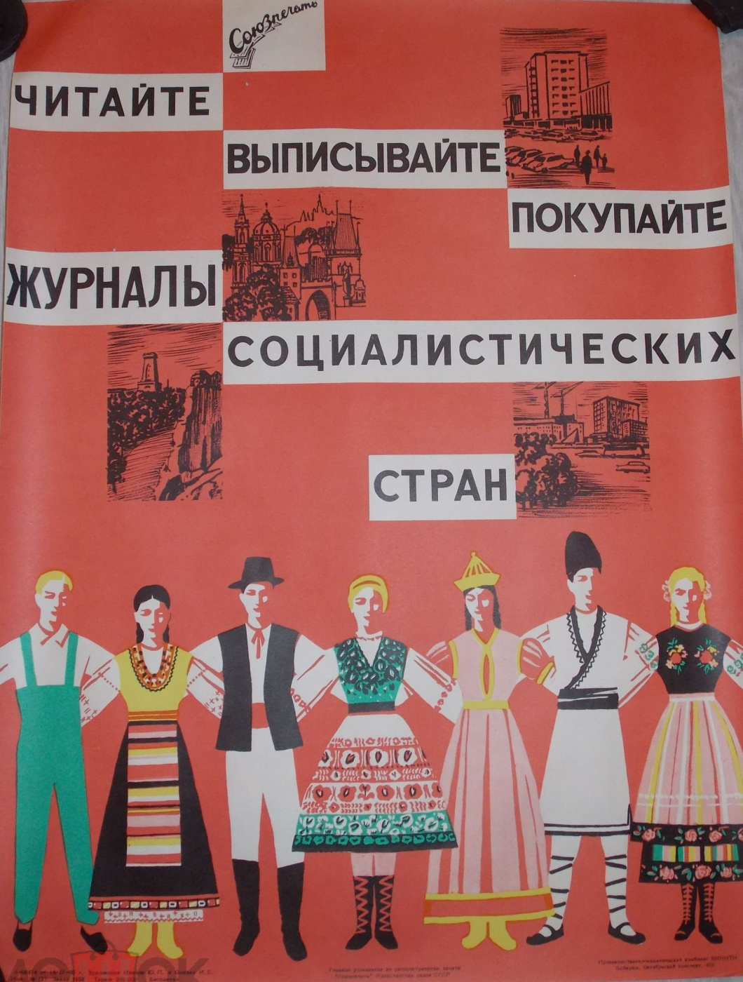 Yu. P. Ivanov. Read the magazines of the socialist countries!