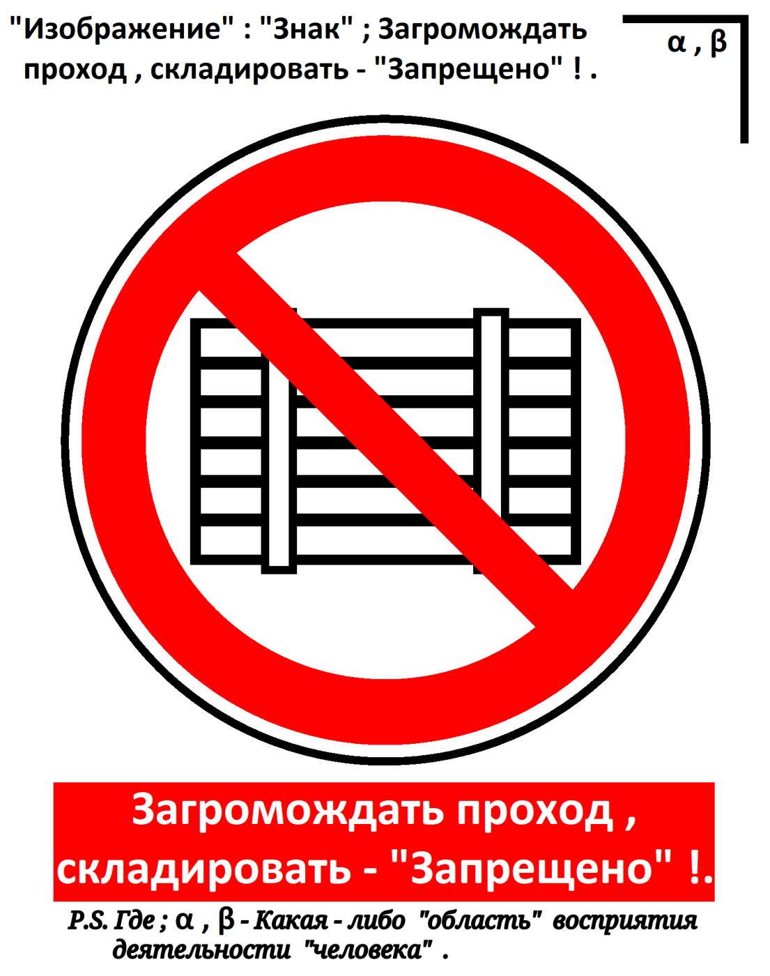 """Arthur Gabdrupes. """"Image"""": """"Sign""""; To clutter the passage, to store - """"Forbidden""""! . (in 1)"""