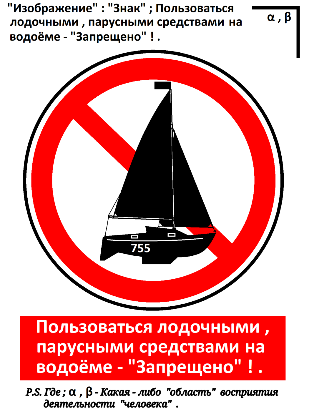 """Arthur Gabdrupes. """"Image"""": """"Sign""""; It is """"Forbidden"""" to use boat, sailing equipment on the reservoir! ... 2021"""
