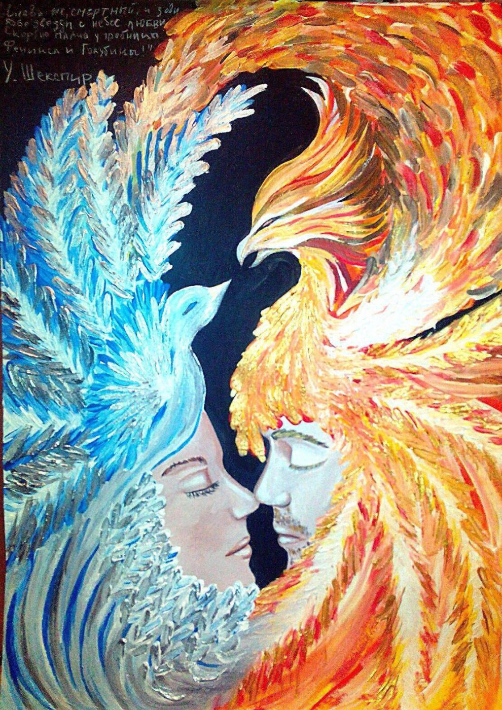 Diana Sokol. Phoenix and dove