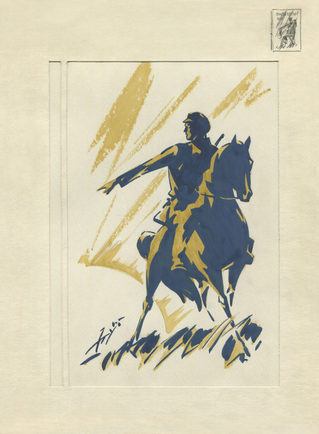 Alexandrovich Rudolf Pavlov. Let it shine, A. Gaidar. Cover option 5. South Ural Book Publishing House.