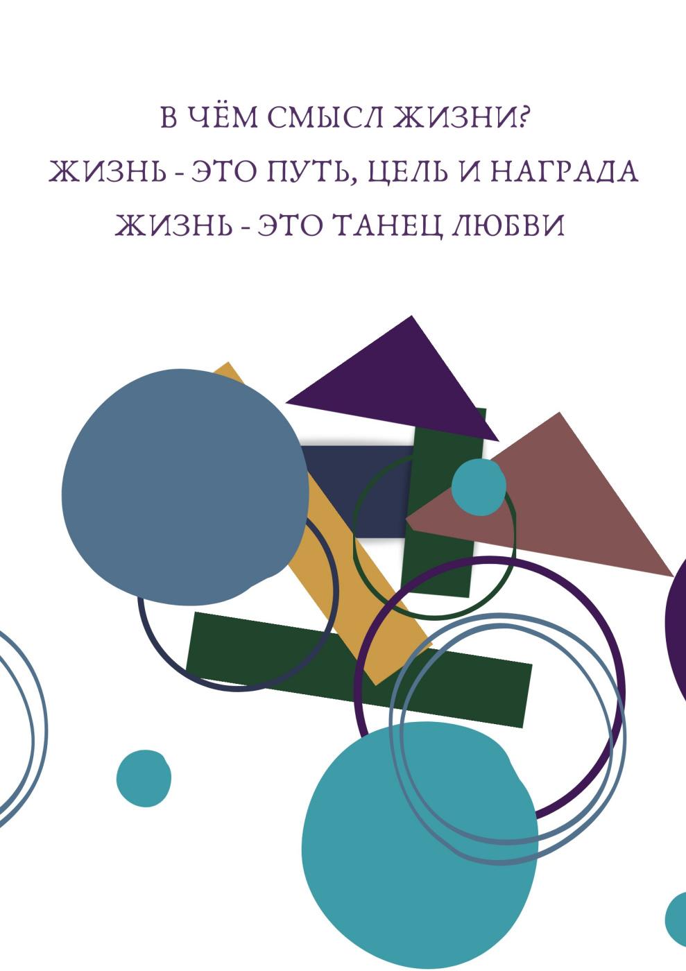 Anna Kremer. Geometry of wisdom