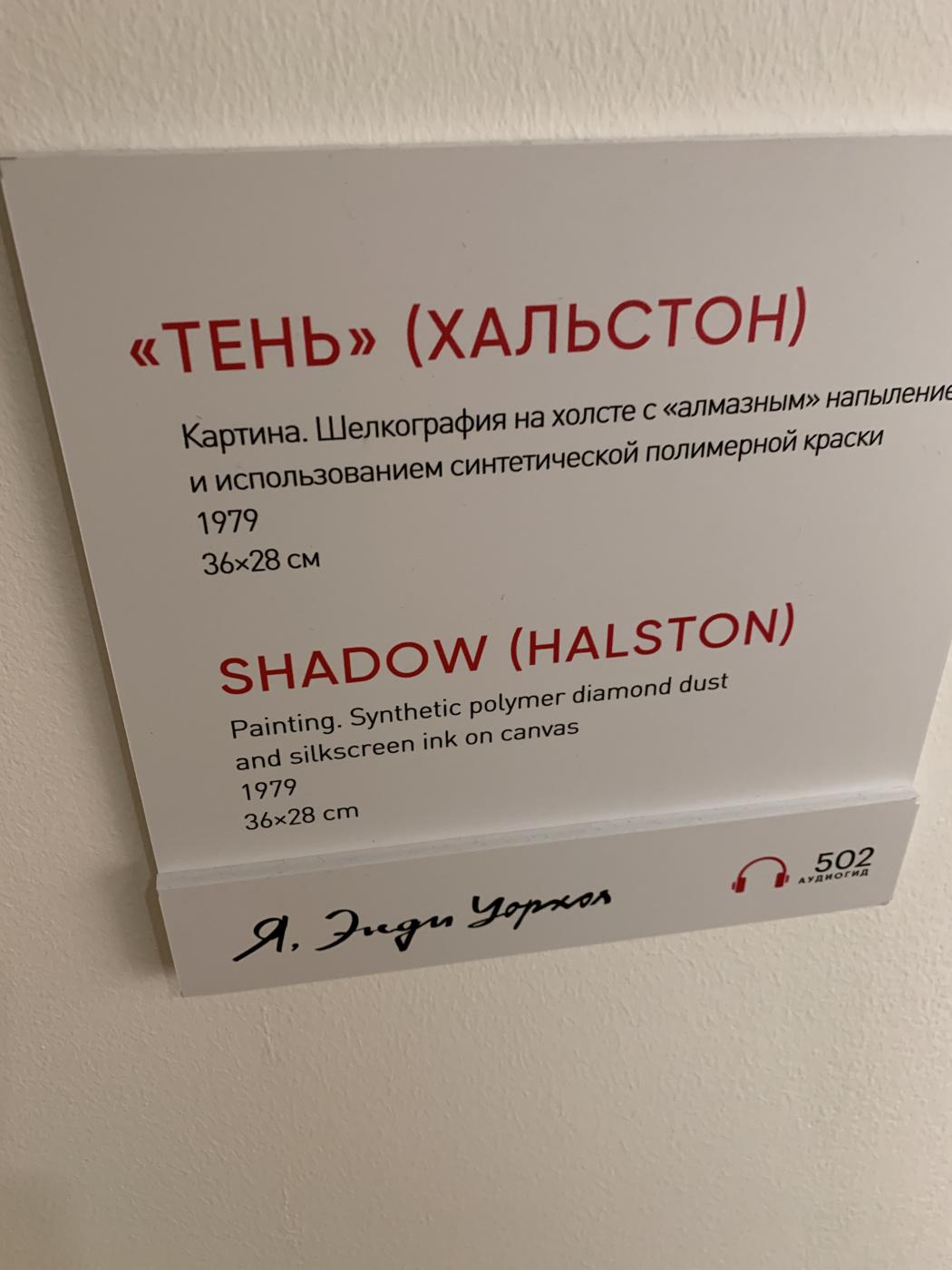 Shadow (Halston)