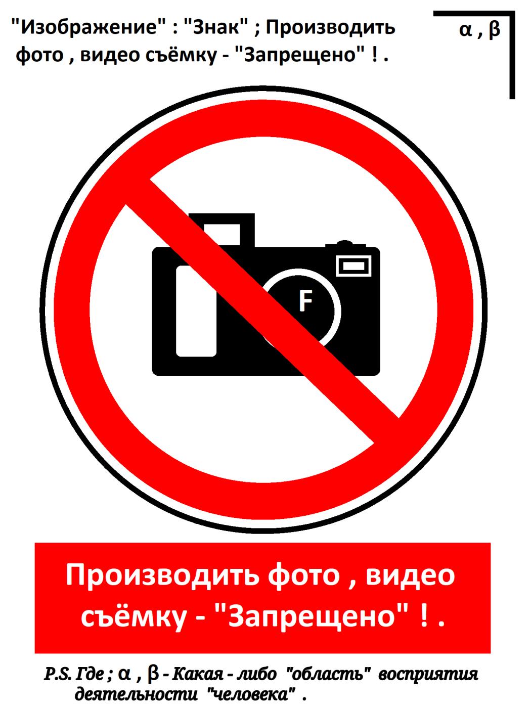 """Arthur Gabdrupes. """"Image"""": """"Sign""""; Photo, video shooting - """"Forbidden""""! ... 2021"""
