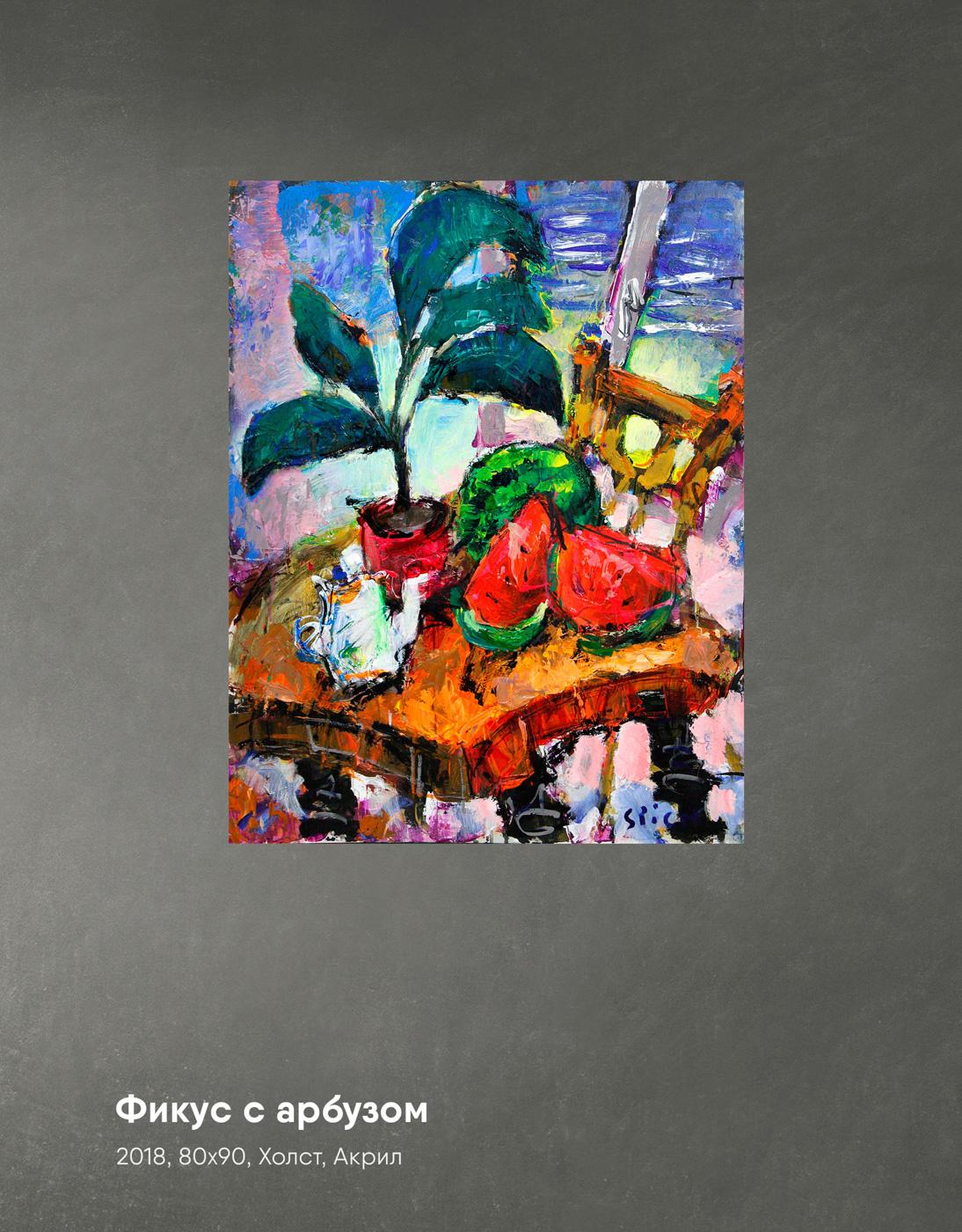 Ilya Pavlovich Spichenkov. Ficus with watermellon