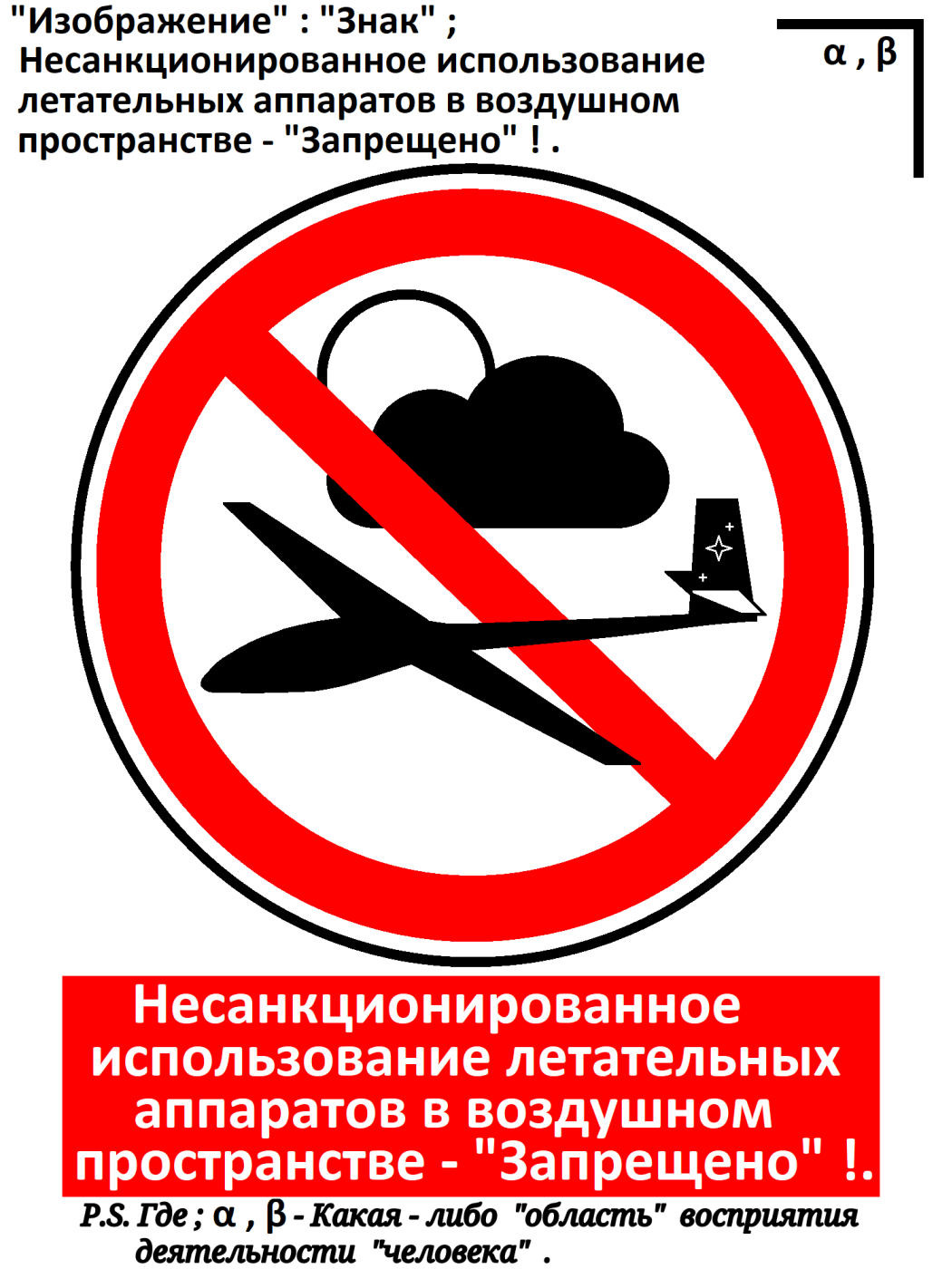 """Arthur Gabdrupes. """"Image"""": """"Sign""""; Unauthorized use of aircraft in airspace - """"Forbidden""""! ... 2021"""