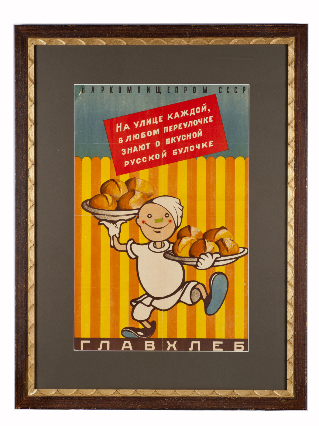 Unknown artist. The NARKOMHARCHOPROMU USSR, GLAVKHLEB On every street, in every lane know about delicious Russian muffin