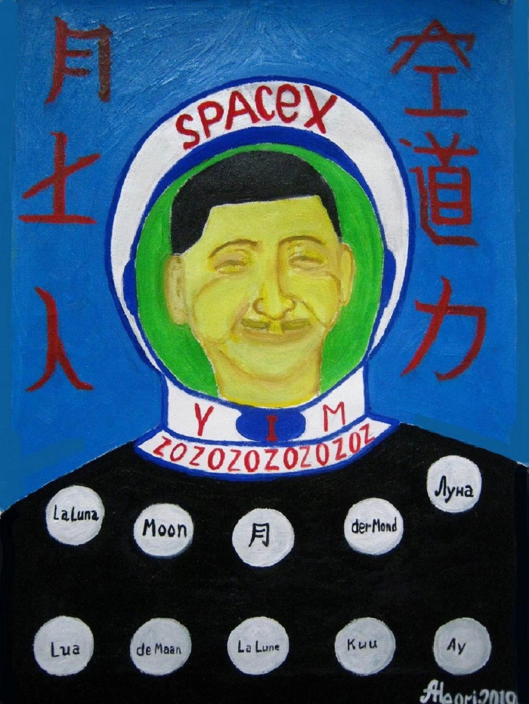 """Alexey Grishankov (Alegri). """"Space tourist Yusaki Maezawa"""" (""""The First SpaсeXnaut"""")"""