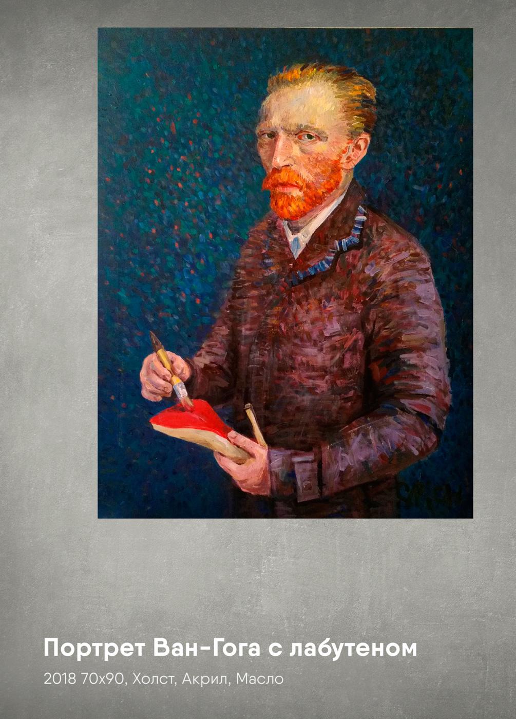 Ilya Pavlovich Spichenkov. Portrait of Van Gogh with labutens
