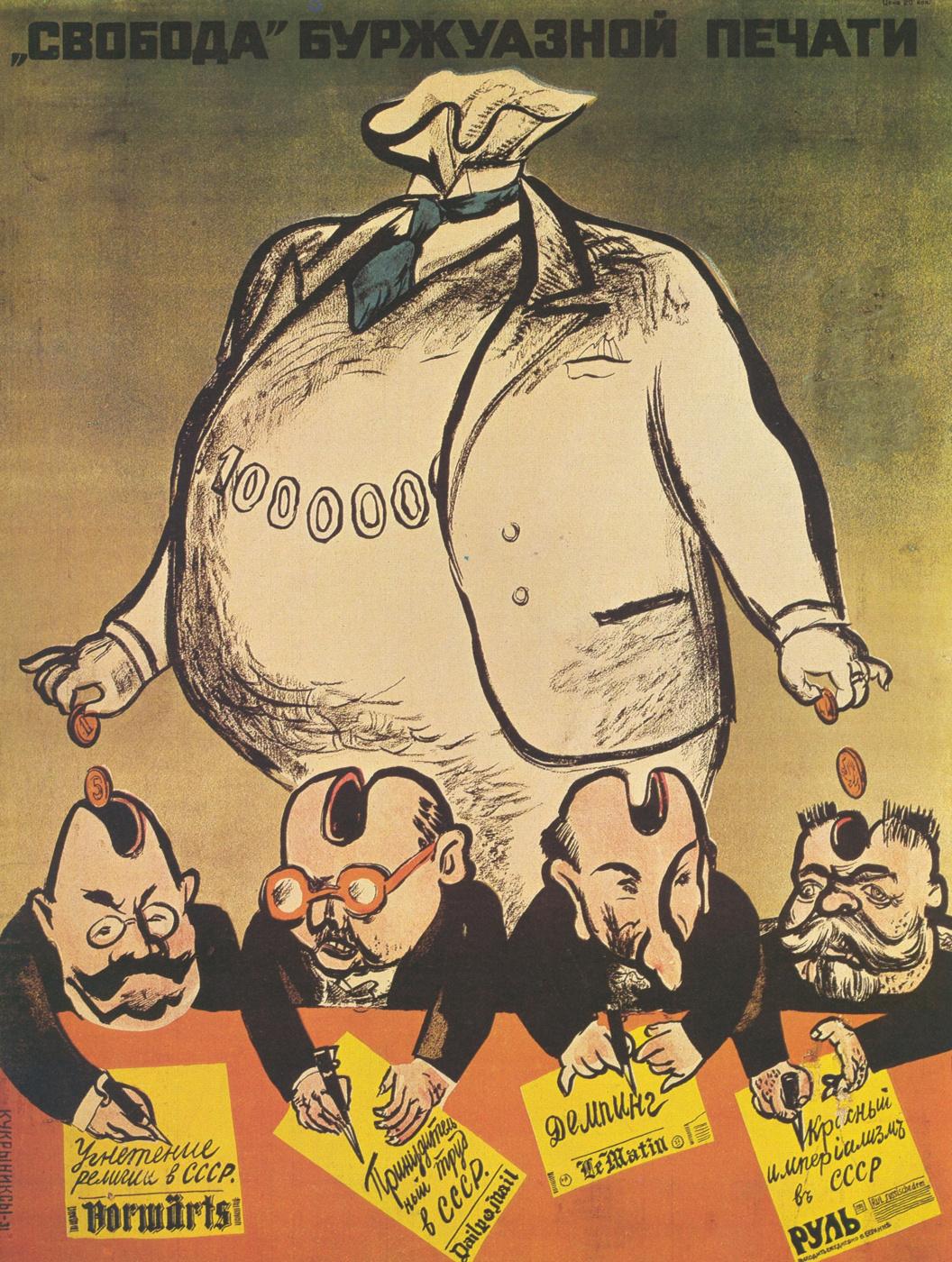 "Kukryniksy. ""Freedom"" of the bourgeois press"