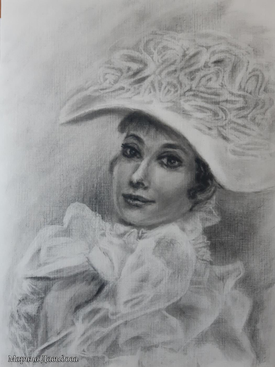 Марина Давыдова. Одри