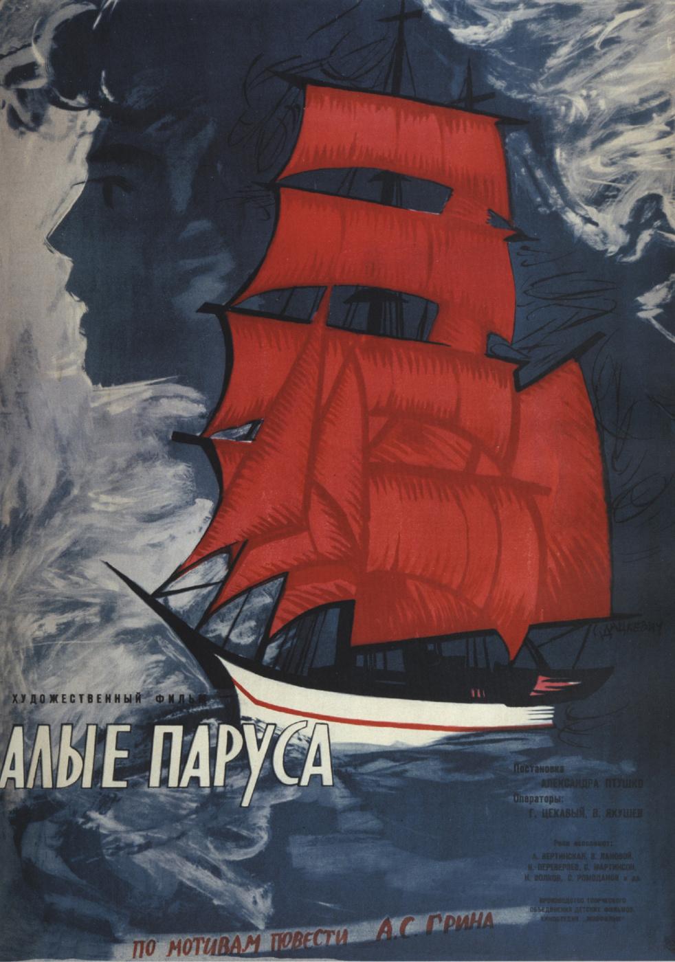 "Sergei Ignatievich Datskevich. ""Scarlet sails"". Dir. A. Ptushko"