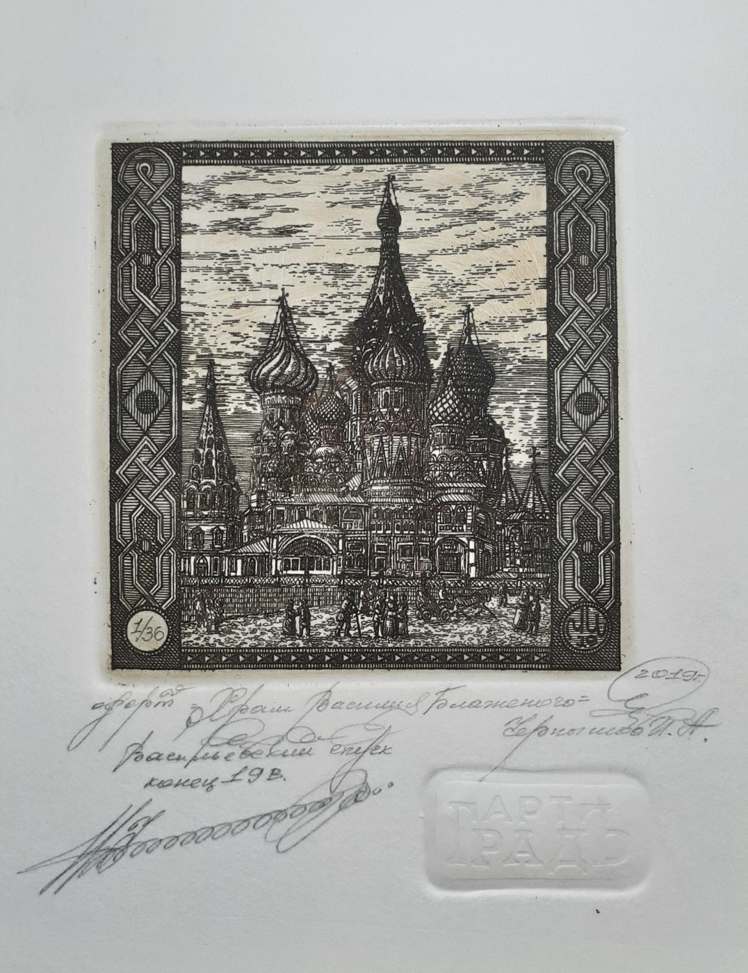 Igor Alexandrovich Chernyshov. St Basil's Church. Vasilyevsky descent. The end of the 19th century