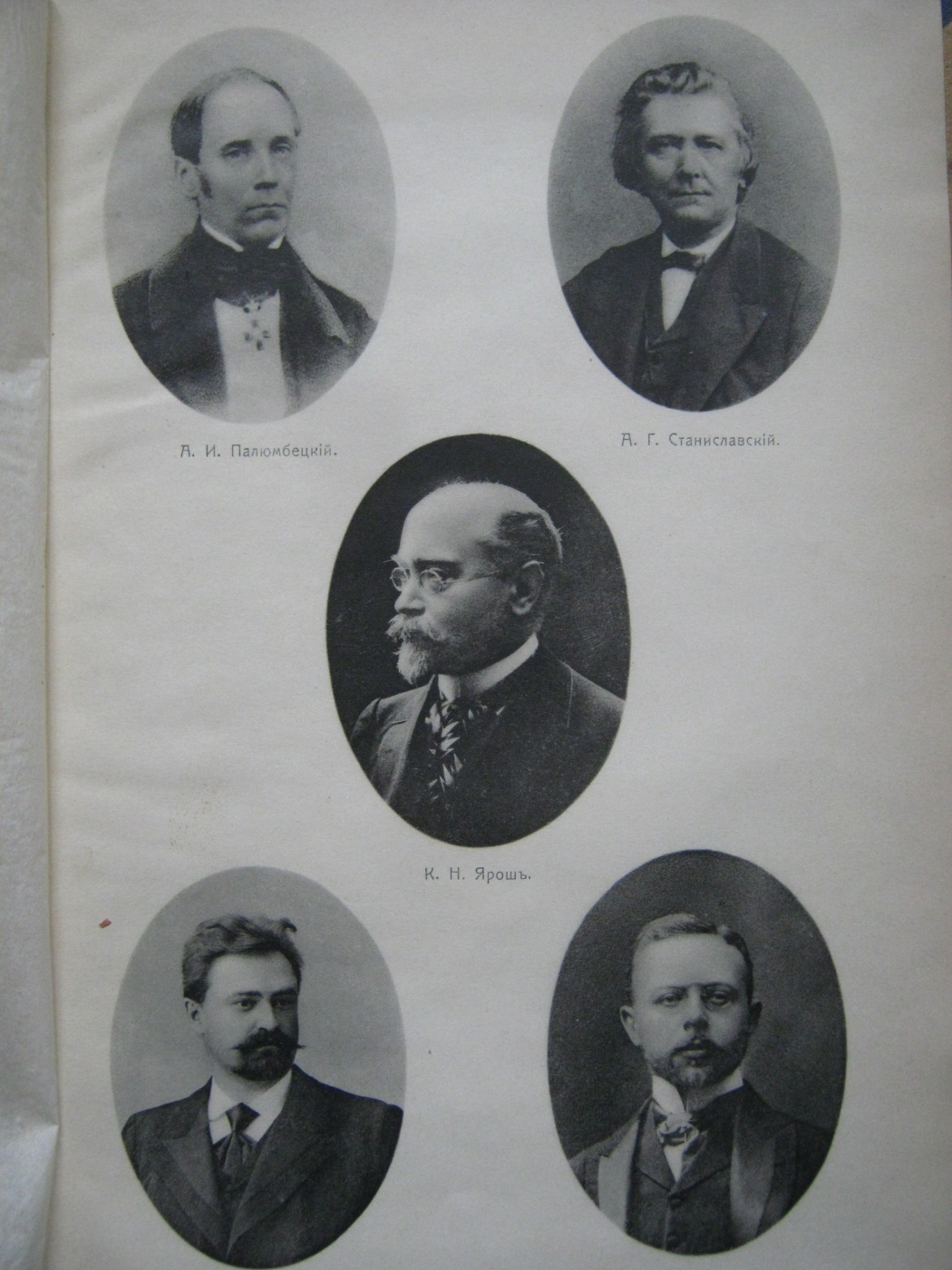 "Alexey Grishankov (Alegri). ""Portraits of professors of the Law Faculty of Kharkov University"", 1805-1905 (4)"