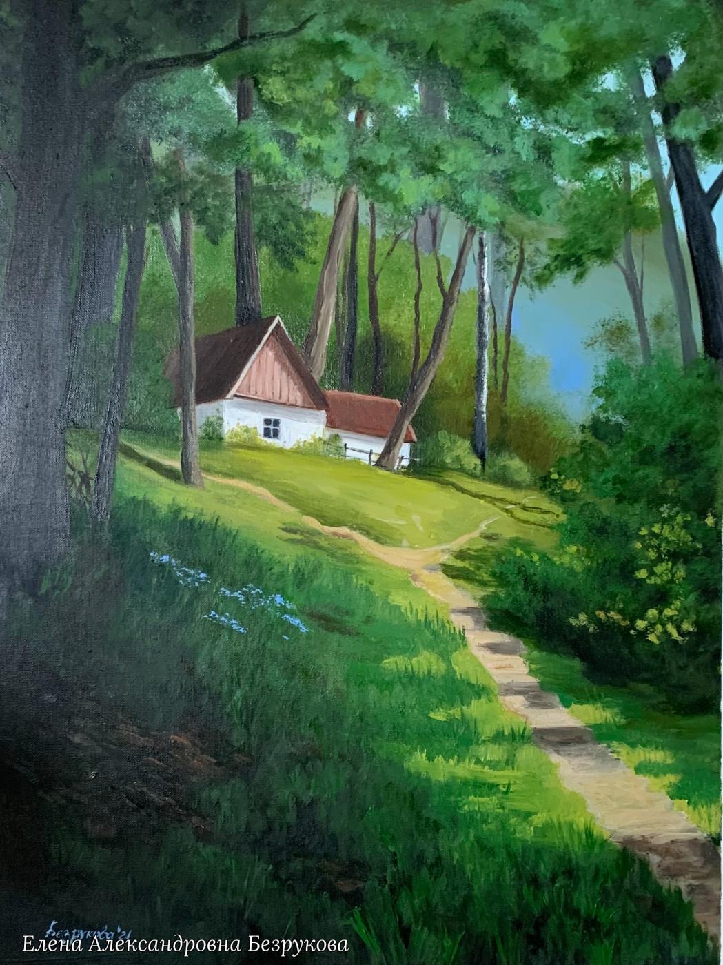 Елена Безрукова. Домик в лесу