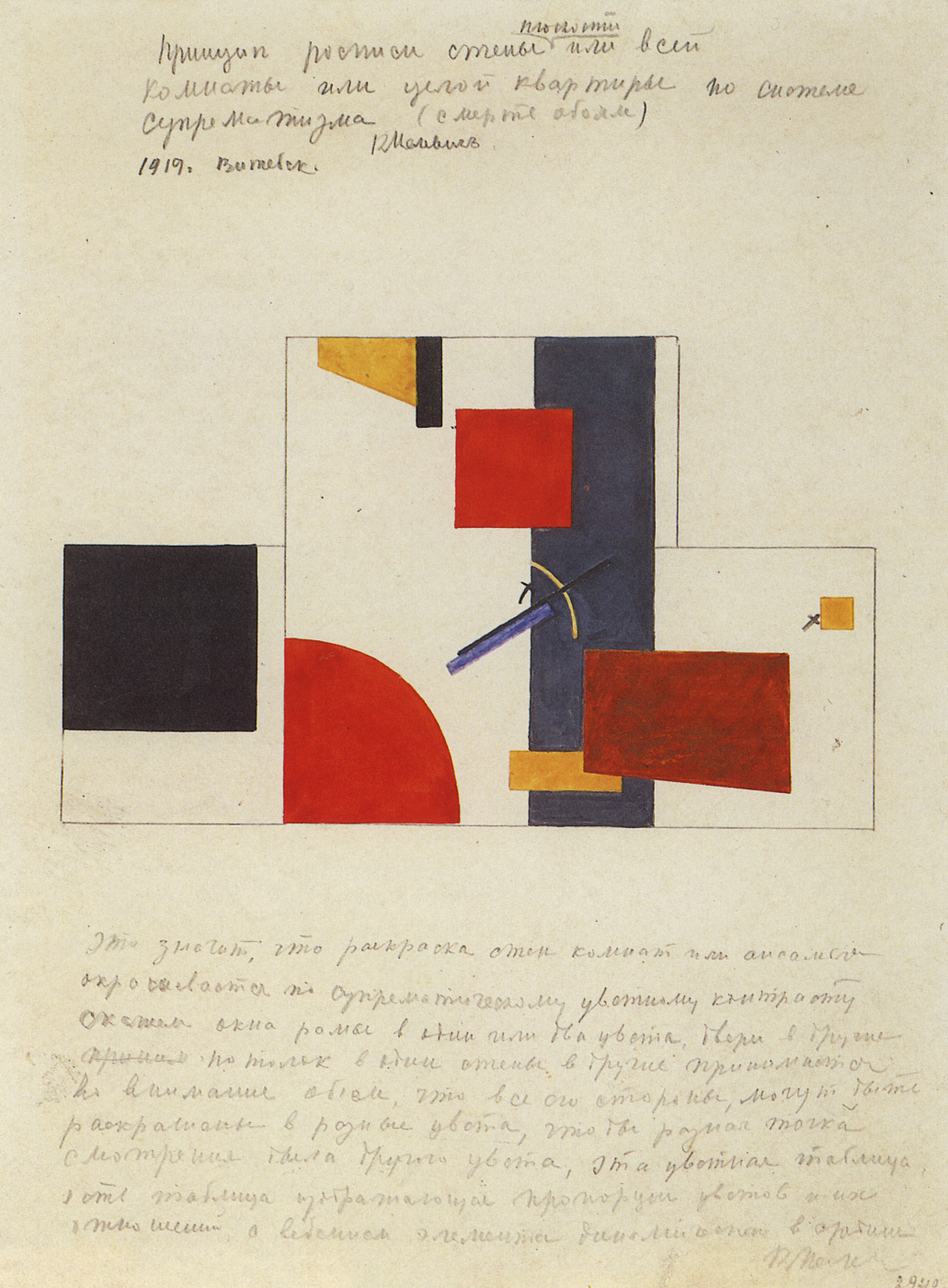 Kazimir Malevich. The principle of painting the walls, surfaces or entire rooms, or entire apartments for the system of Suprematism (death to the Wallpaper)