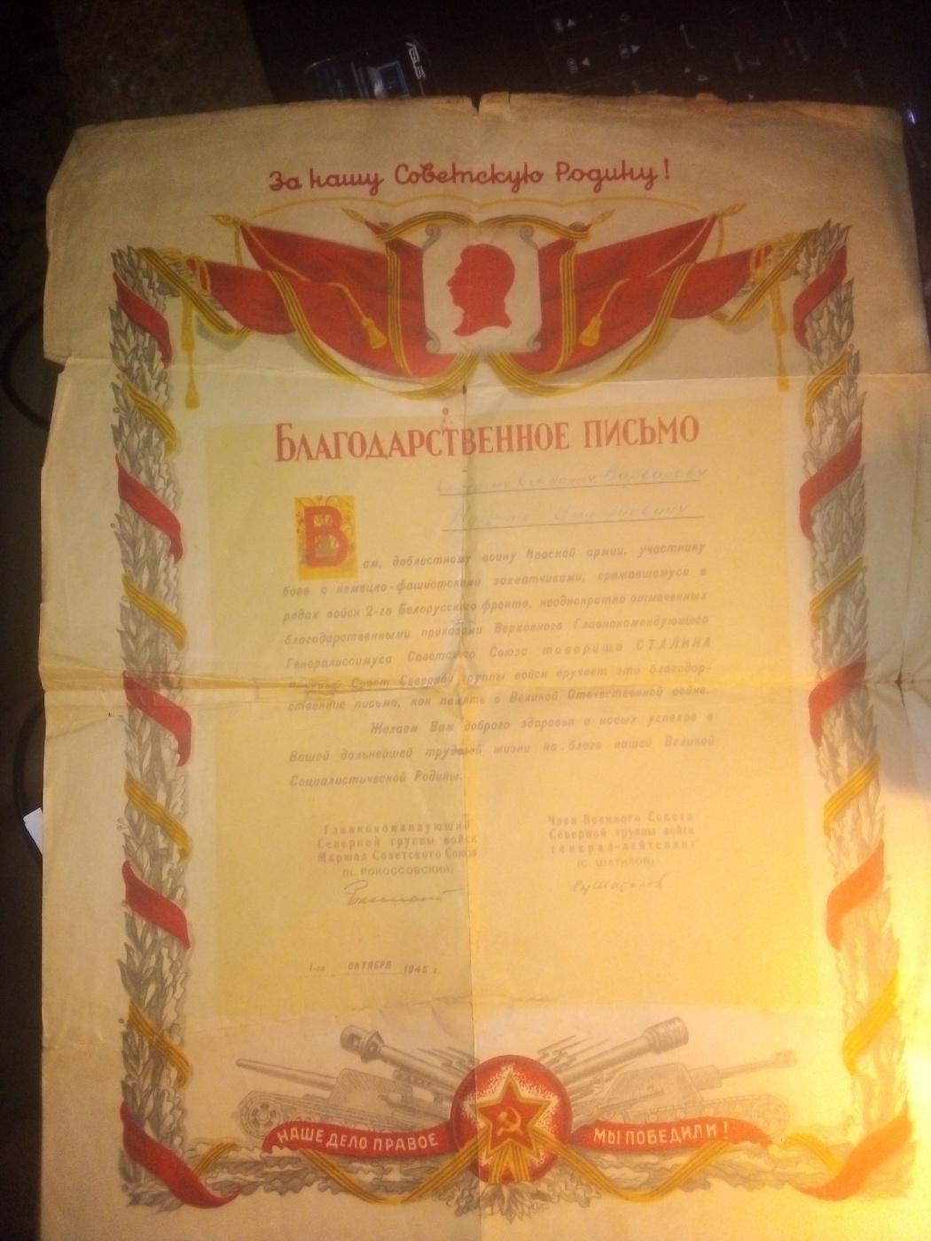 Rokasovsky. Diploma