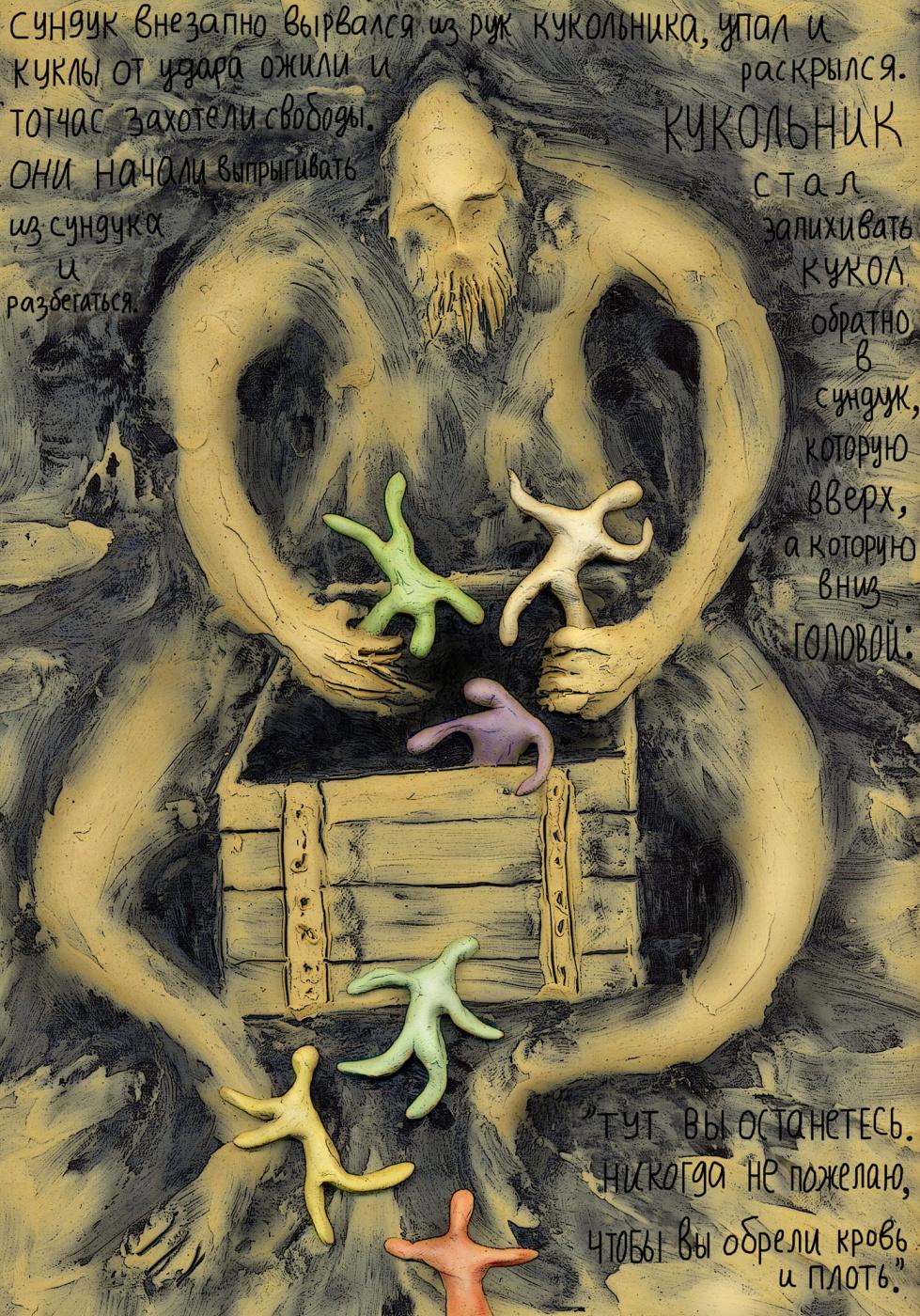 Vladimir Ilyich Zhukovsky. Illustration for a fairy tale 20