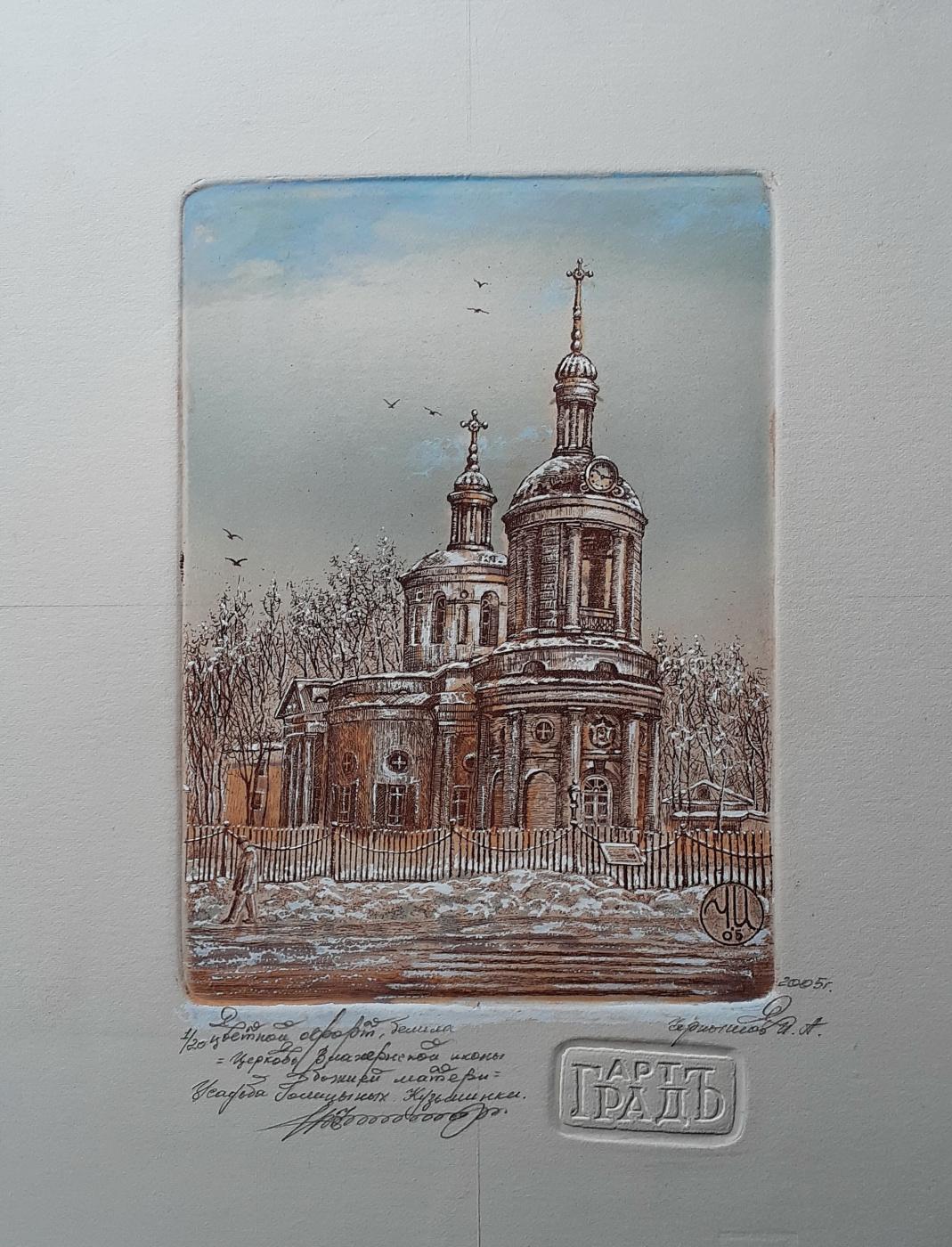 Igor Alexandrovich Chernyshov. Church of the Blachernae Icon of the Mother of God. Manor Golitsyn. Kuzminki
