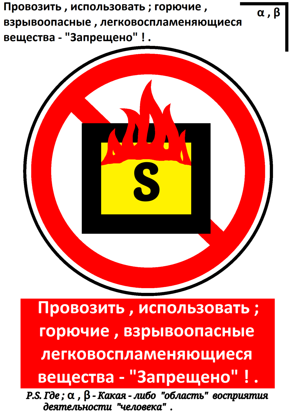 """Arthur Gabdrupes. """"Image"""": """"Sign""""; Carry, use; flammable, explosive, flammable substances - """"Forbidden""""! ... 2021"""