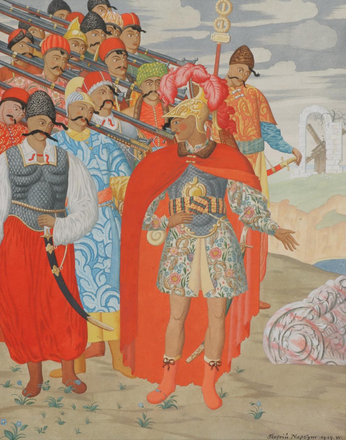 Георгий Иванович Нарбут. Aeneas and his army