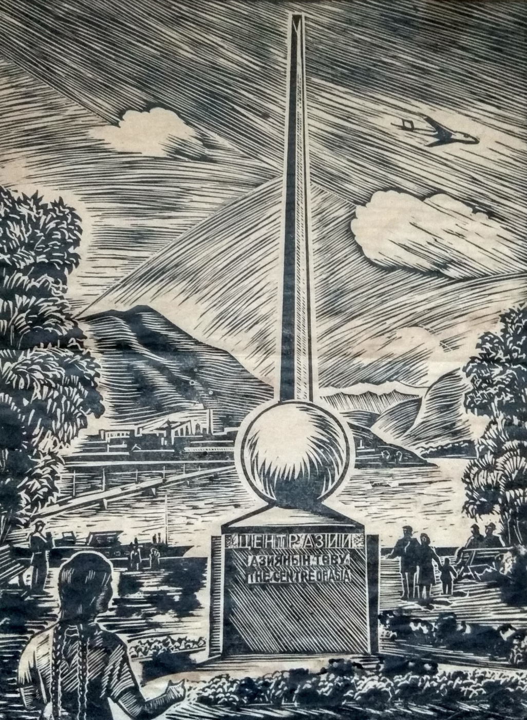 "Vasily Fadeevich Demin. Obelisk ""Center of Asia"" future"