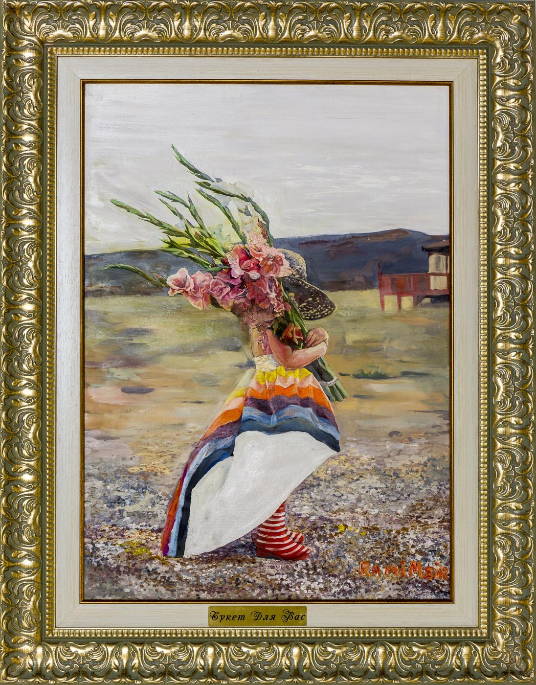 Rami Meir. Bouquet for you