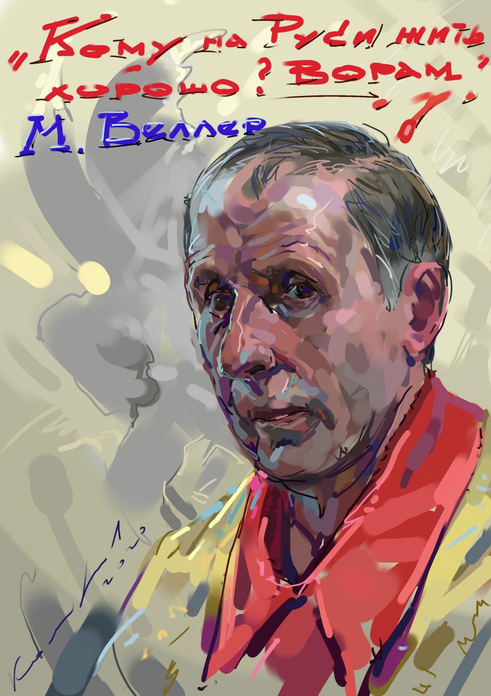 Igor Vladimirovich Komarov. To