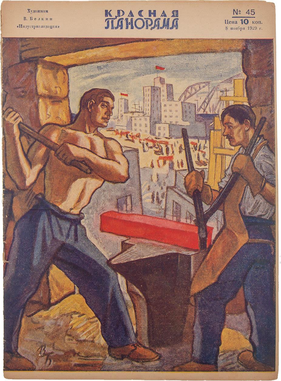 Veniamin Pavlovich Belkin. Industrialization