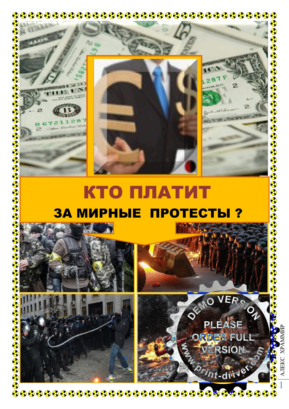 Alexander Khmyrov. WHO PAY for peaceful protests