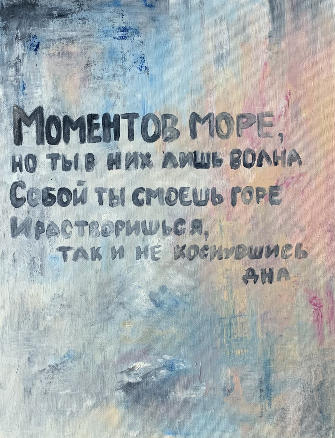 Ангелина Анатольевна Борздова. Моментов море