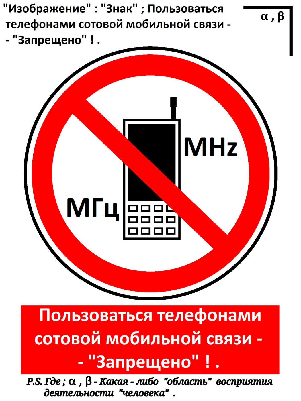 """Arthur Gabdrupes. """"Image"""": """"Sign""""; Using cellular mobile phones - """"Forbidden""""! ... 2021"""