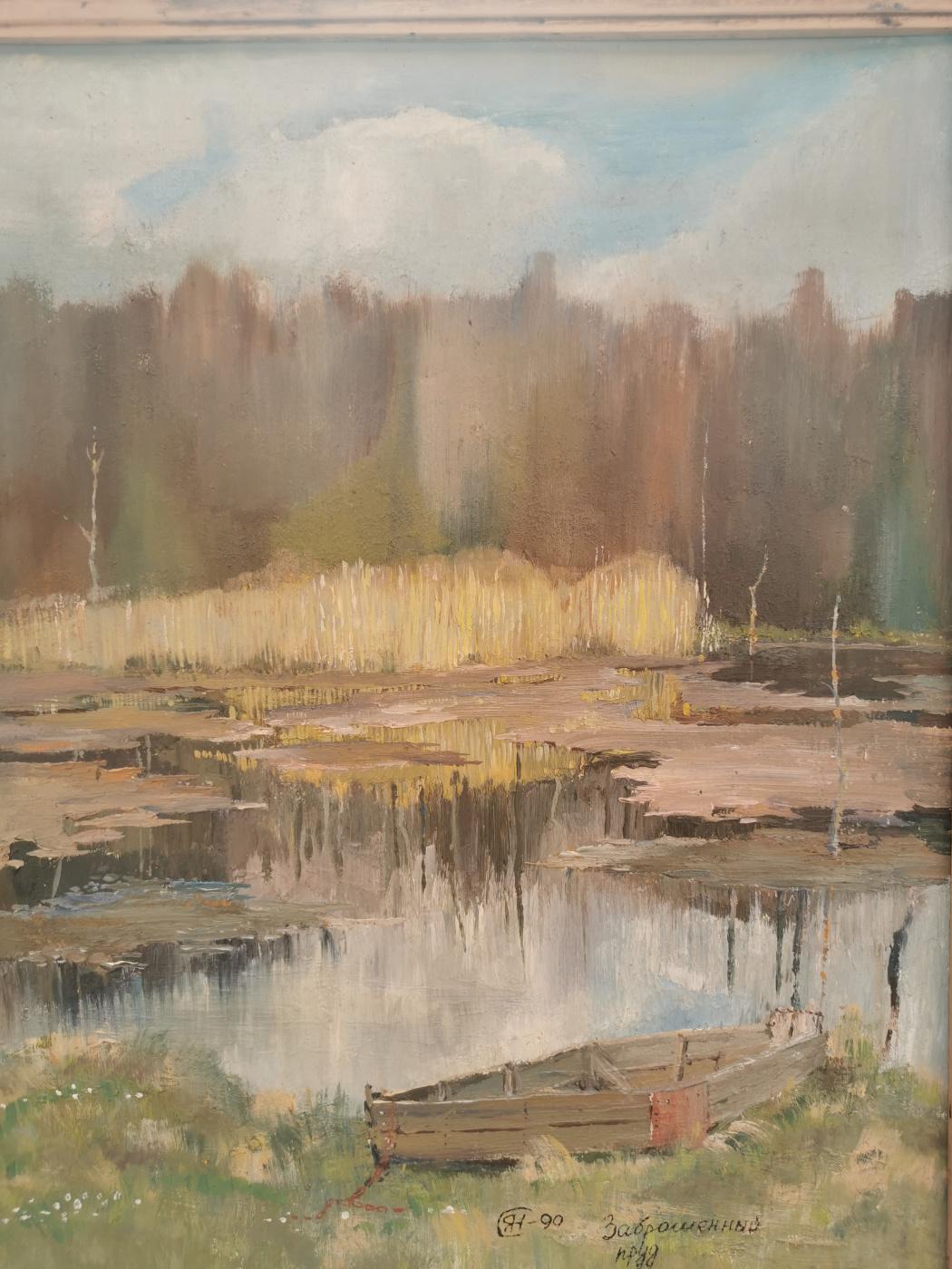 Surtaev. Abandoned pond