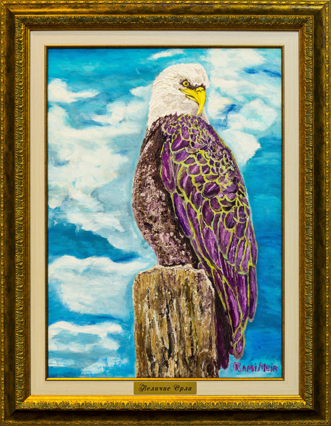 Rami Meir. The greatness of the eagle