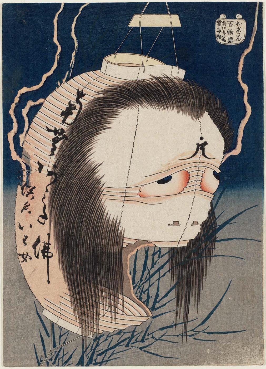 Katsushika Hokusai. The Ghost of Oiwa